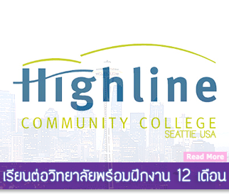 Highline-Banner_Page_One
