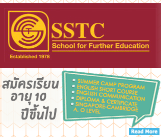 SSTC_Banner_Page_One