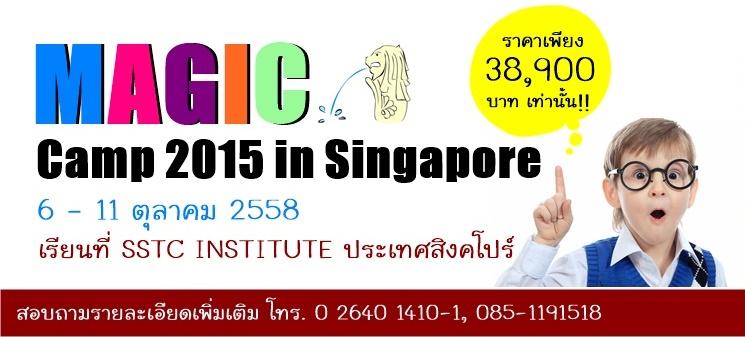 เรียน Summer Singapore 2015