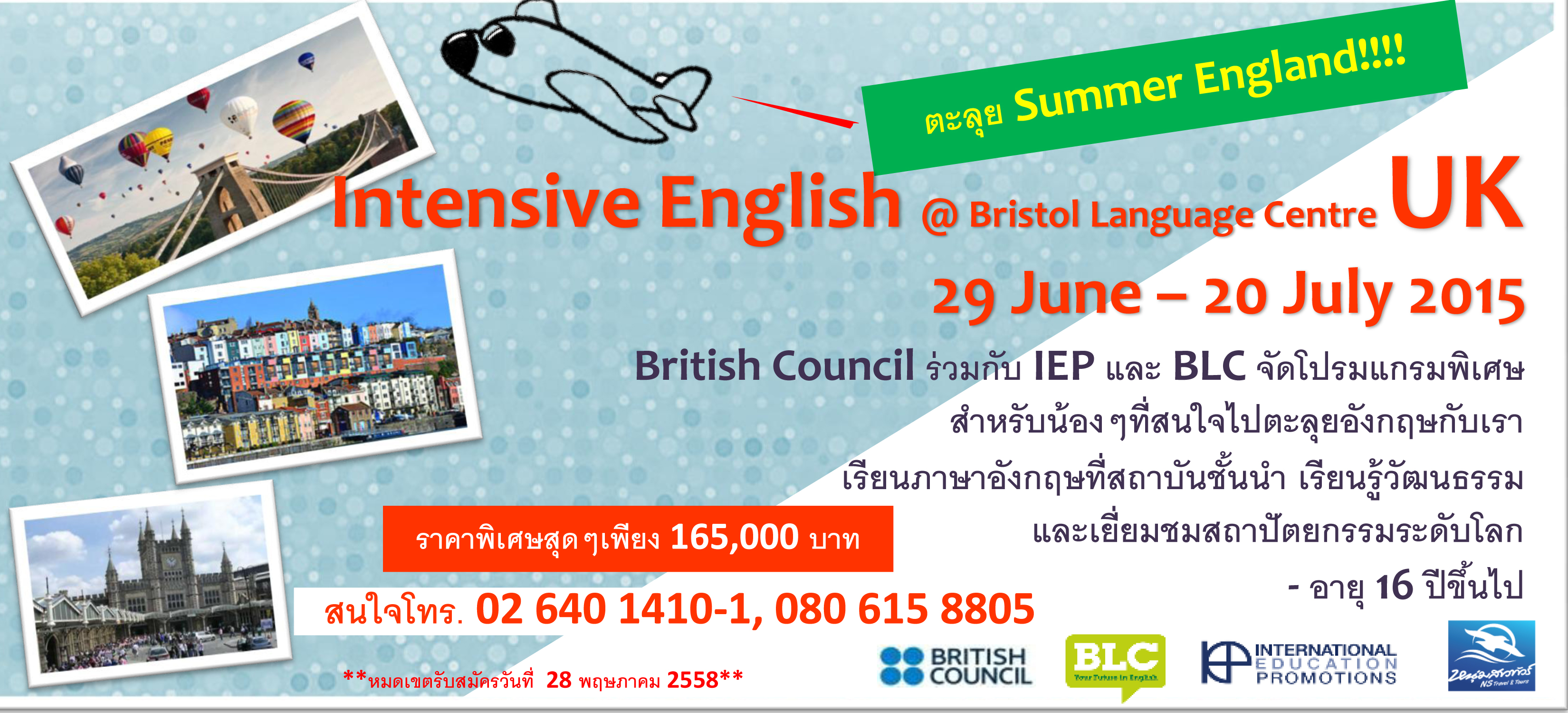 English Intensive Course, UK July 2015