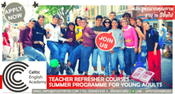 Celtic English Academy in Cardiff (CEA), UK