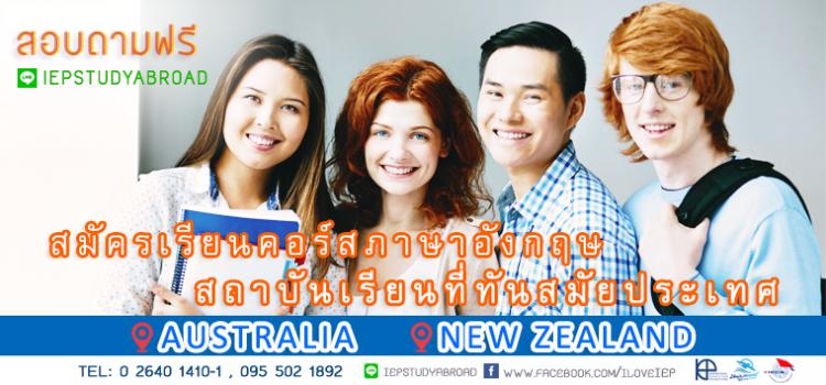 STUDY ENGLISH IN AUSTRALIA & NEW ZEALAND!