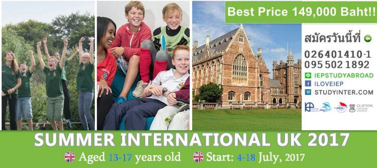 Summer Camp UK @ Clifton College in Bristol ซัมเมอร์แคมป์อังกฤษเดือนกรกฎาคม