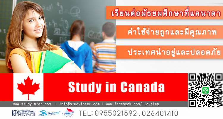 High School in Canada Long Term Programs