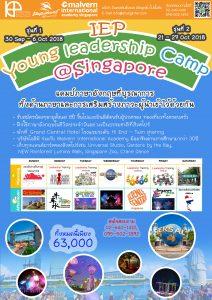 English Summer Camp - YOUNG LEADERSHIP CAMP SINGAPORE