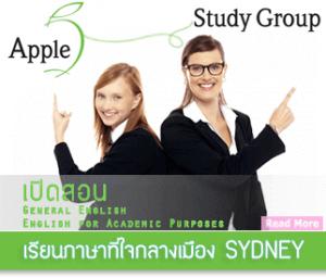 เรียนซัมเมอร์ต่างประเทศ ASG Apple Study Group