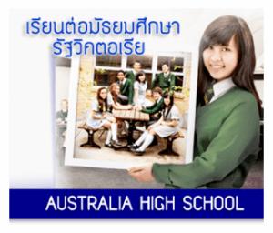 เรียนซัมเมอร์ต่างประเทศ High School Australia