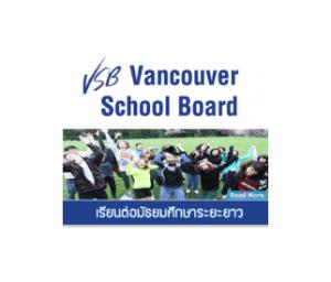 เรียนซัมเมอร์ต่างประเทศ Vancouver School Board District 39