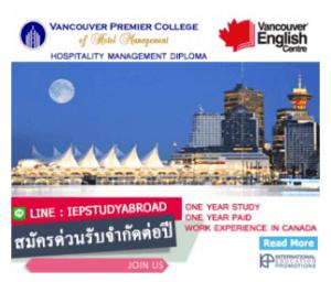 เรียนซัมเมอร์ต่างประเทศ Vancouver Premier College VPC of Hotel Management