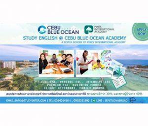 เรียนซัมเมอร์ต่างประเทศ Cebu Blue Ocean Academy