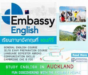 เรียนซัมเมอร์ต่างประเทศ Embassy English Auckland