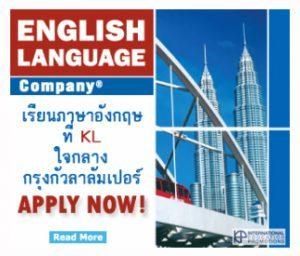 เรียนซัมเมอร์ต่างประเทศ English Language Company