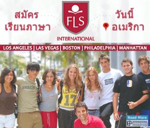 เรียนซัมเมอร์ต่างประเทศ FLS International English Language Schools
