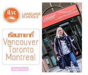 เรียนซัมเมอร์ต่างประเทศ ILSC International Language Schools of Canada