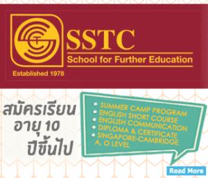 เรียนซัมเมอร์ต่างประเทศ SSTC Institute School