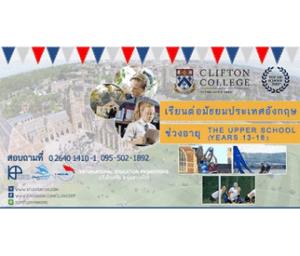 เรียนซัมเมอร์ต่างประเทศ Clifton College