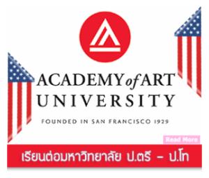 เรียนซัมเมอร์ต่างประเทศ Academy of Art University